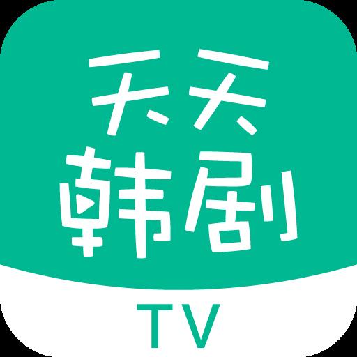 天天韩剧TV客户端下载  v1.0