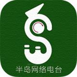 半岛网络电台app v2.2.4安卓版
