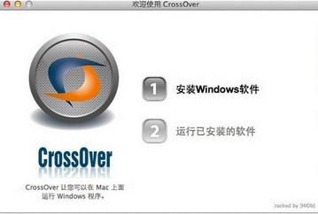 CrossOver怎么用-CrossOver安装破解激活教程