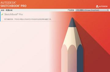 Autodesk SketchBook Pro 2020安装破解激活教程