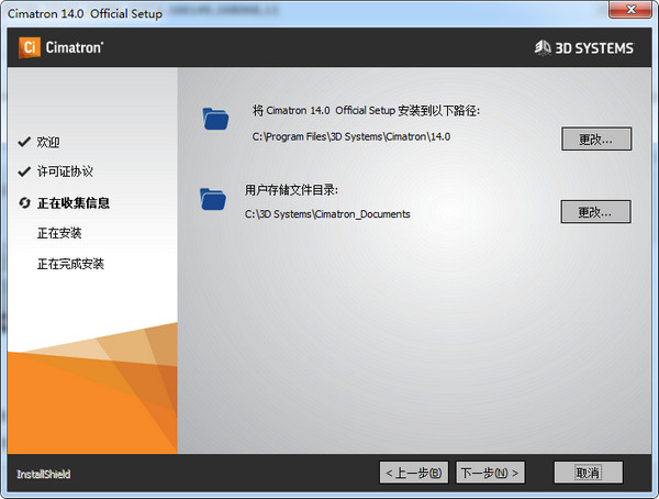 CimatronE14如何破解-CimatronE14汉化破解图文教程