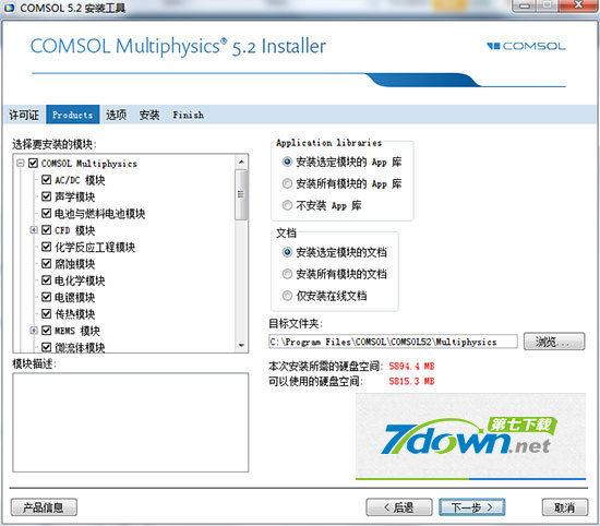 COMSOL 5.3a怎么破解-COMSOL Multiphysics 5.3破解激活教程