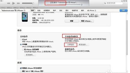 如何使用iTunes同步应用软件-iTunes怎么同步APP