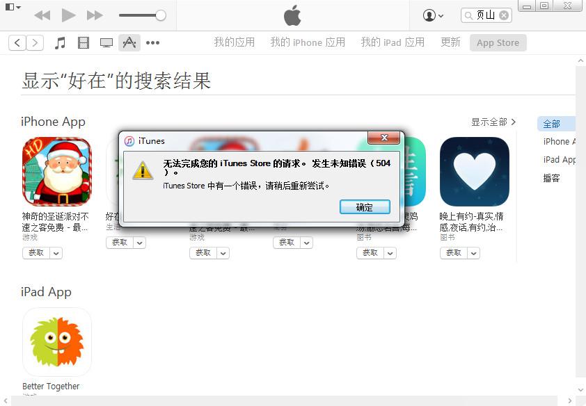 无法完成您的iTunes Store的请求 未知错误504解决方案