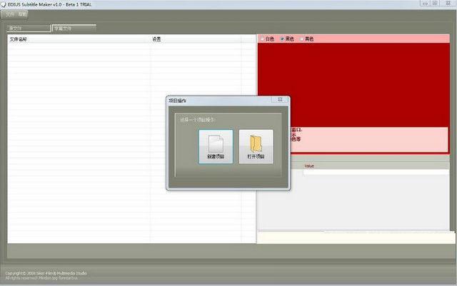 EDIUS字幕机怎么用-Edius使用教程