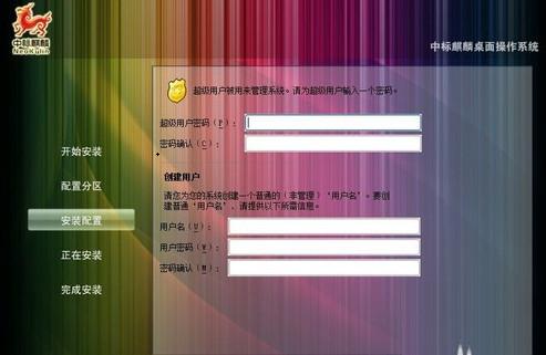 中标麒麟系统安装教程