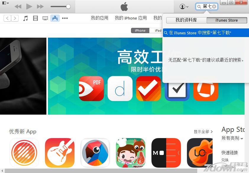 iTunes无法连接iPhone怎么解决-iphone已停用连接iTunes