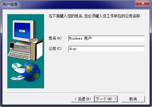 三菱GX Developer安装教程