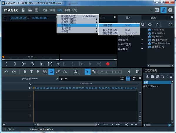 MAGIX Video Pro X8汉化破解图文教程