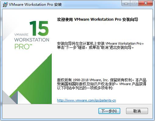 Vmware Workstation 15 Pro 图文安装激活教程