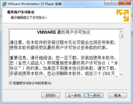 VMware Workstation Player 15详细图文安装教程