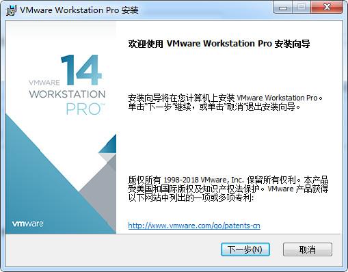 Vmware Workstation 14 Pro 图文安装激活教程