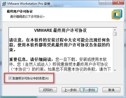 Vmware Workstation 12 Pro 图文安装激活教程