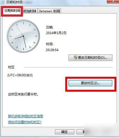 qq时间和电脑时间不一致怎么办?