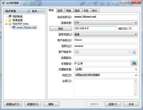 Flashfxp建站程序使用攻略