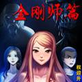 中国惊奇先生金刚师篇樱花动漫网阅读