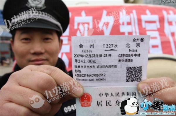 火车票买票官网_微信如何购买火车票?2018春节火车票微信购买方法介绍