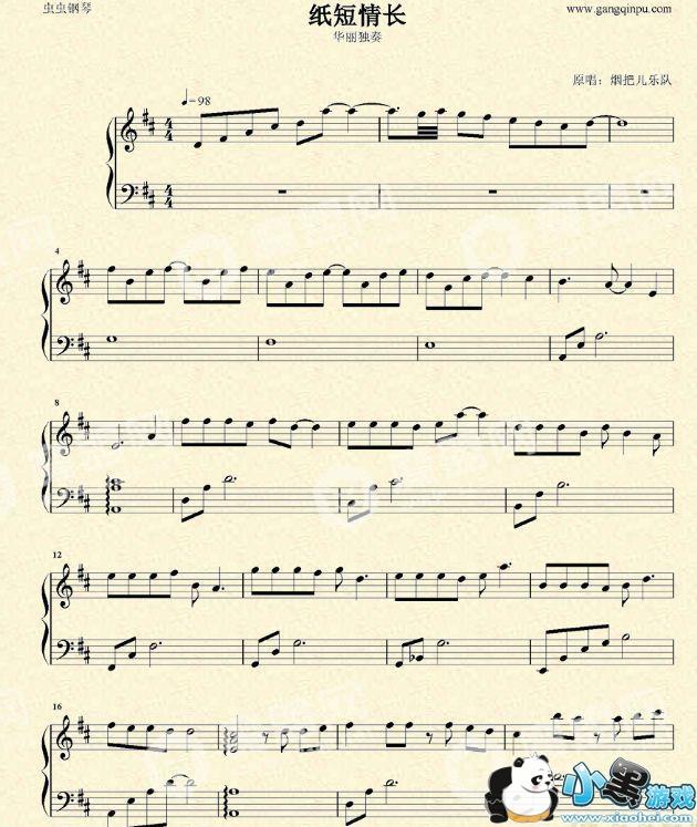 抖音纸短情长钢琴简谱图文教学分享