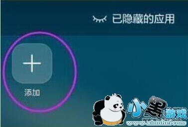 荣耀畅玩8a手机隐藏应用方法教程小黑游戏