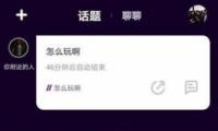 马桶mt匿名交友软件功能介绍