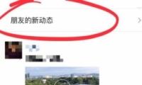 """微信朋友圈新动态关闭方法教程-软件教程"""" title="""