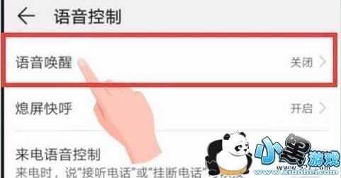华为畅享9e手机唤醒语音助手方法教程小黑游戏