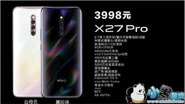vivo x27pro购买价格及配置参数小黑游戏