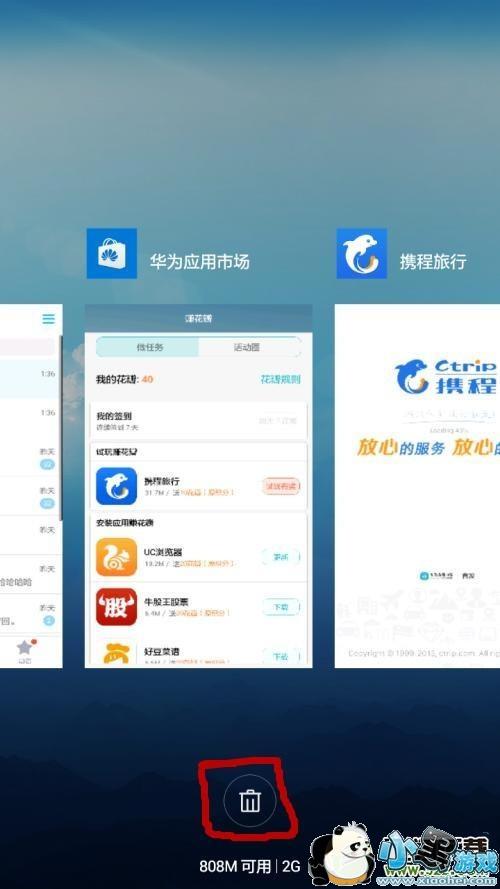 华为畅享9e手机关闭后台应用方法教程小黑游戏