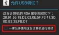 """黑域安装激活教程-软件教程"""" title="""
