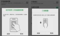 """oppo a9手机截屏方法教程-软件教程"""" title="""