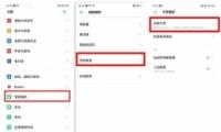 "oppo a9手机设置黑屏手势方法教程-软件教程"" title="