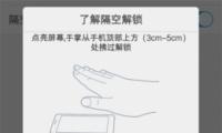 "vivo S1pro手机隔空解锁方法教程-软件教程"" title="