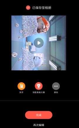 快影APP怎么设置旋转视频 快影APP设置旋转视频的步骤说明