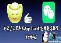 聊天宝上架苹果App Store排行榜超过微信具体详情_聊天宝在苹果超过微信具体详情