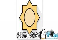 """小日常app怎么样_小日常好用吗-软件资讯"""" title="""