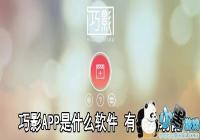 """巧影APP是什么_巧影功能介绍-软件资讯"""" title="""