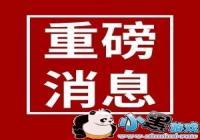 """新闻版朋友圈说大事专用配图_国际新闻图片-软件资讯"""" title="""