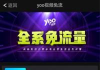 yoo视频免流量是真的吗 yoo视频大王卡免流量