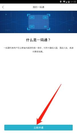 游云南APP怎么开通我的一码通 游云南APP开通一码通的简单步骤介绍
