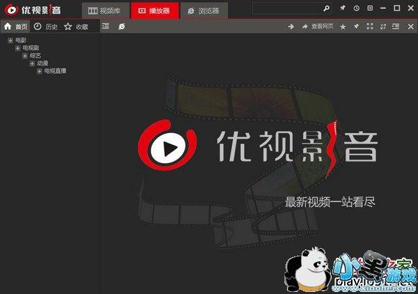 悠视影音播放器下载_优视影音播放器 v2.0.12.2 官方免费版