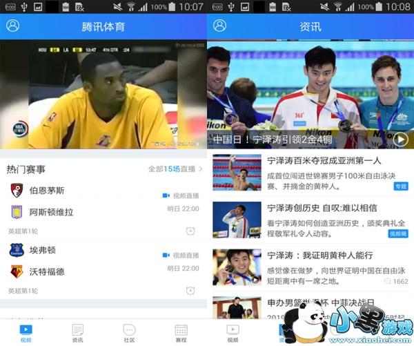 【腾讯体育比赛】腾讯毽球体育版_腾讯手机直播安卓版怎样参加体育直播图片