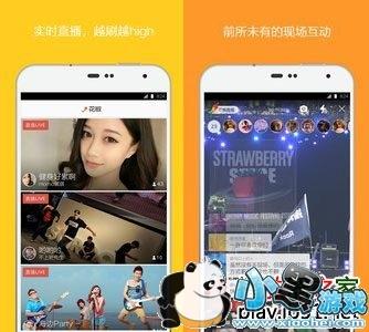 花椒直播下载_花椒手机直播神器 1.6.5.1009 安卓最新