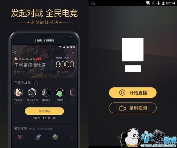 企鹅电竞直播助手安卓_企鹅电竞直播助手app 2.5.2.