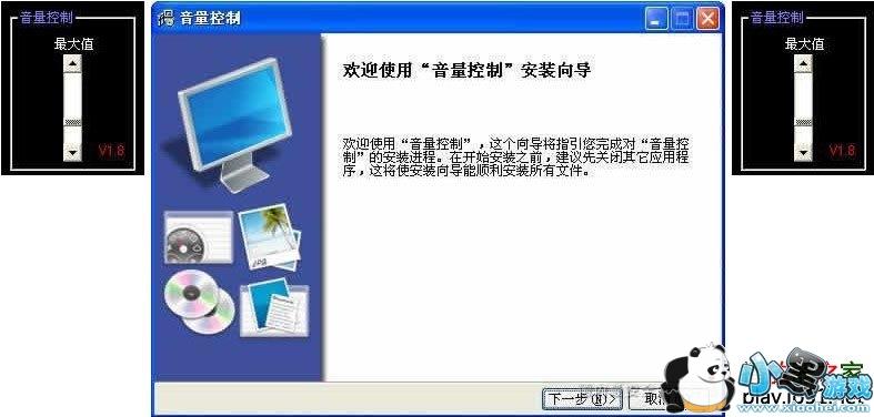 音量控制器免费下载_音量控制器(低音炮) v1.0 电脑专用版