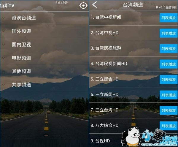 【宙斯tv播放器下载】宙斯tv情趣_宙斯tvv情趣成人版app2.97安卓版店云城软件电话云浮图片