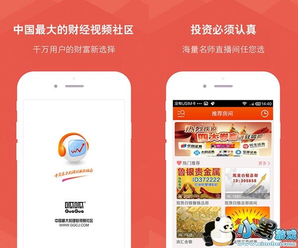 呱呱财经手机版下载_呱呱财经视频客户端手机版app 5.