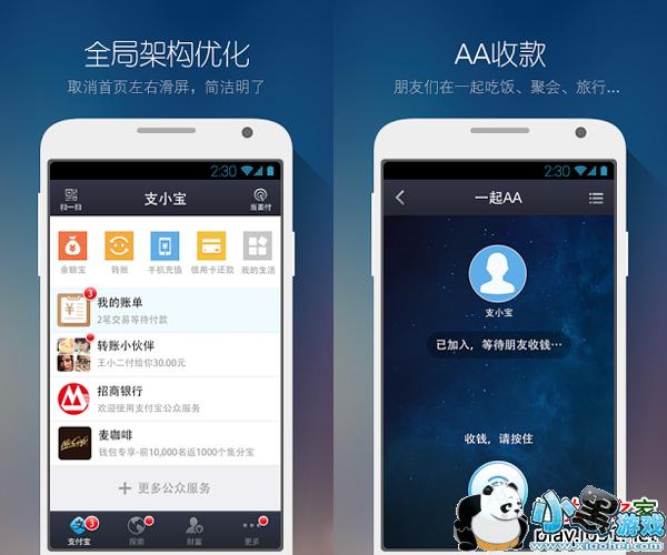 支付宝下载_手机支付宝下载_支付宝手机客户端 for android v7.6.