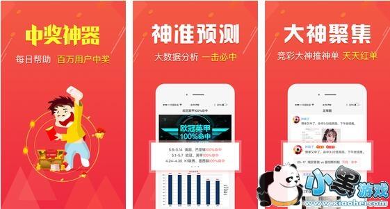 ——竞彩中奖足彩预测助手,每日帮助数百万用户中奖