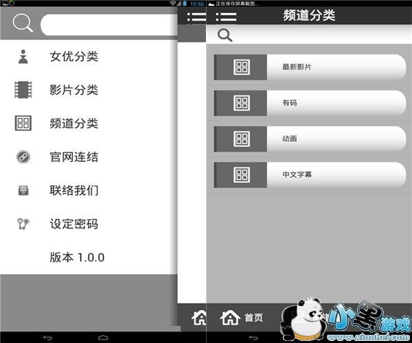 免费看片网站_我爱看片免安装版本_我要看片app永久免费版 1.0.3 最新下载免费版