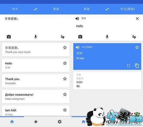 谷歌翻译ipad苹果版下载_谷歌翻译ipad苹果版 for iphone 3.3.